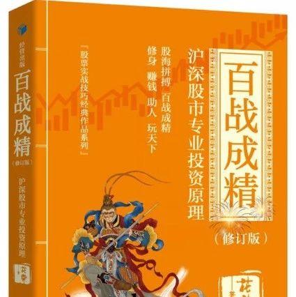 【书讯】百战成精——沪深股市专业投资原理(修订版)