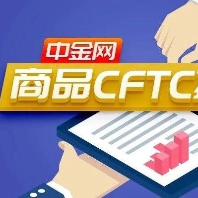 中金网当周商品CFTC持仓数据:投资者看多黄金意愿降温