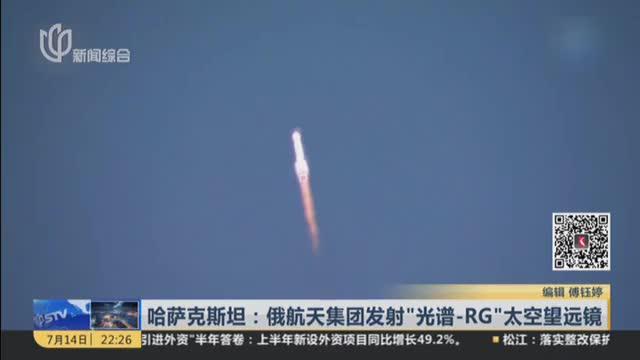 """哈萨克斯坦:俄航天集团发射""""光谱-RG""""太空望远镜  """"光谱-RG""""——扫描星空  为可见宇宙绘制""""地图"""""""
