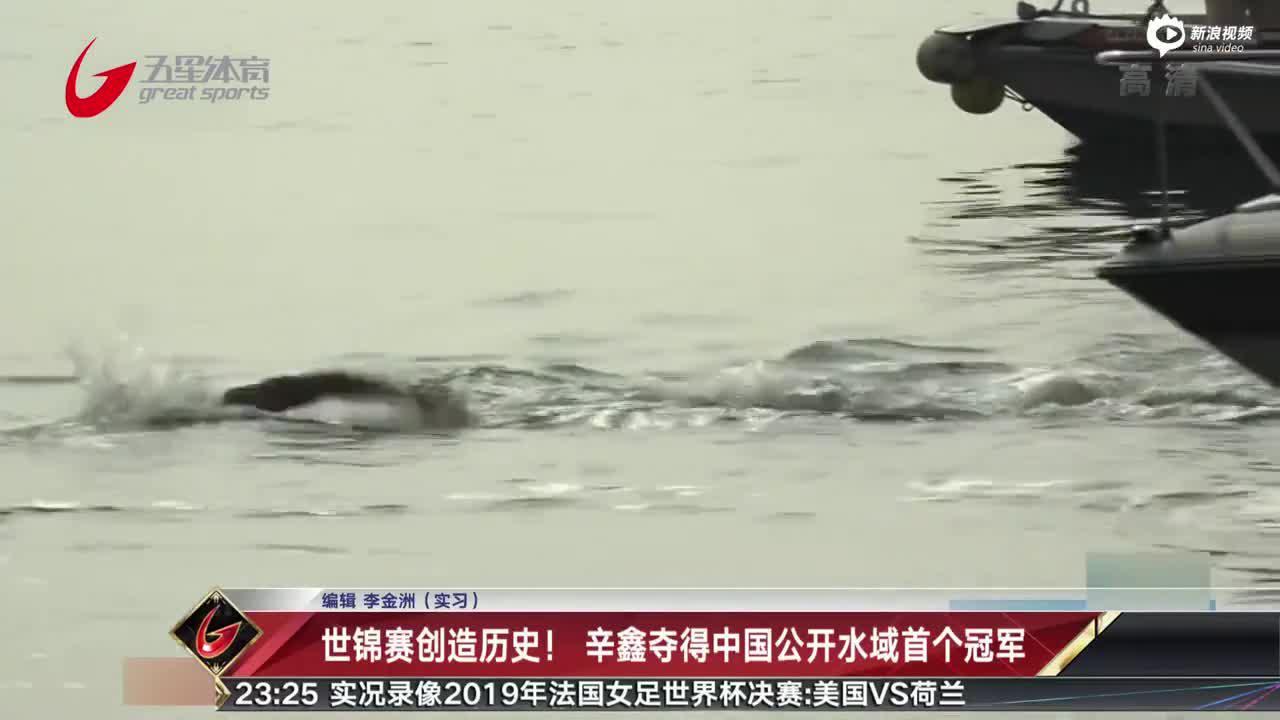 辛鑫夺中国公开水域首个冠军