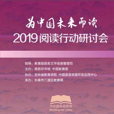 直播预告 | 新课程与名著阅读——温儒敏教授领衔的读书研讨会,邀您看直播!