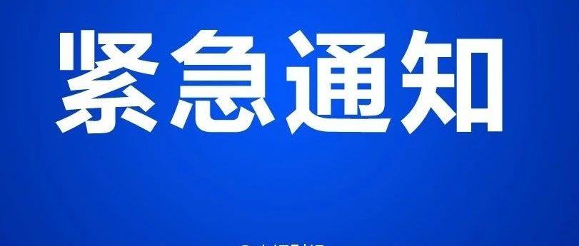 忻州市教育局紧急通知!事关高一新生学籍问题,家长速看