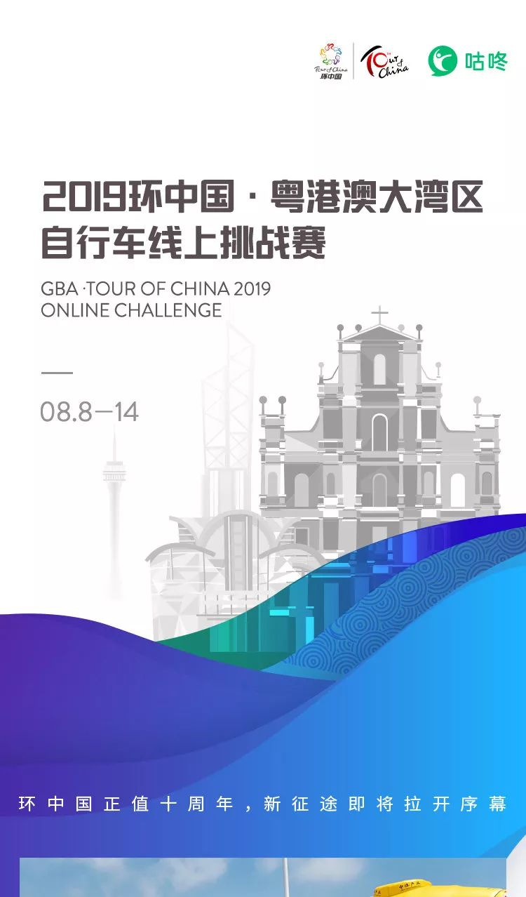 2019环中国·粤港澳大湾区自行车线上挑战赛火热来袭