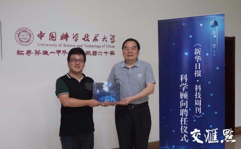 中国科学技术大学校长、中国科学院院士包信和受聘为新华日报·科技周刊科学顾问