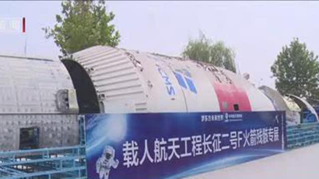 想与长征运载火箭实物来个亲密接触?快来航天科技嘉年华看看