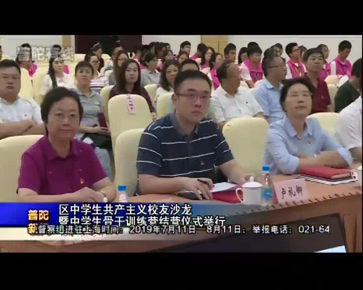 区中学生共产主义校友沙龙暨中学生骨干训练营结营仪式举行