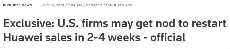 外媒:最快2周 美企或可恢复向华为供货