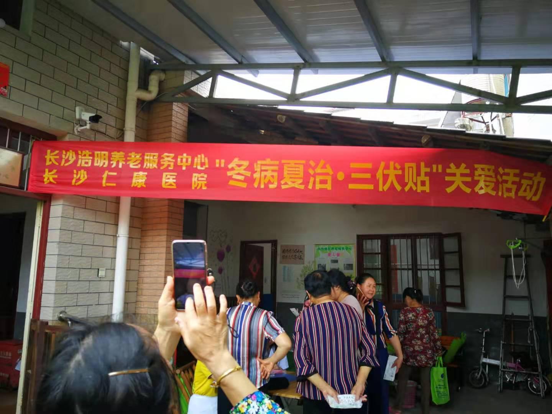 爱心满满 仁康医院与青竹湖外国语学校小学生齐聚长沙浩民养老院