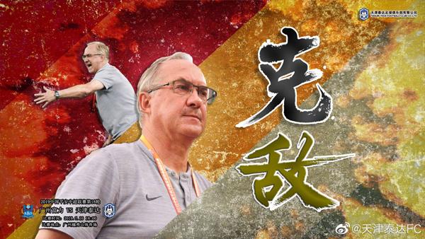 泰达队飞抵广州备战富力 瓦格纳刘洋买提江缺席