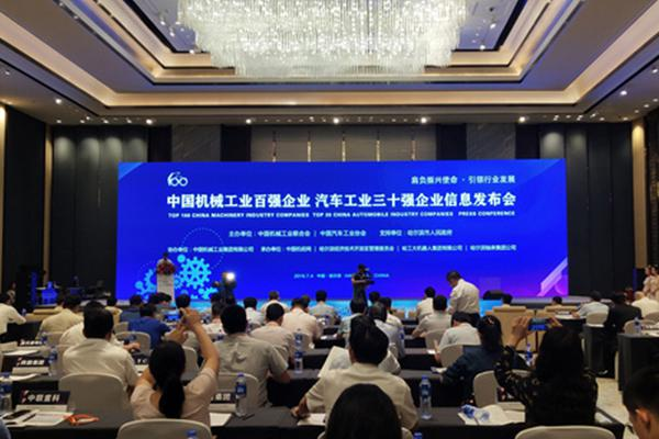 """人民电器集团再次入围""""中国机械工业百强""""榜单"""