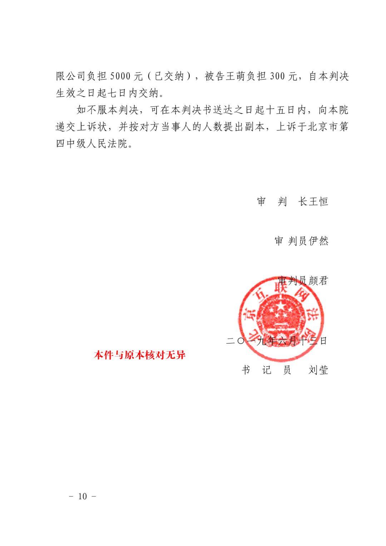 """名誉权案宣判!二手车自媒体王萌公开向""""瓜子二手车""""致歉并赔偿!"""