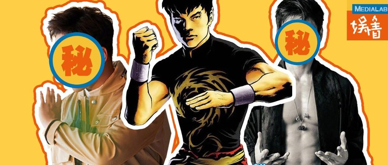 """谁有机会""""全球刷脸""""?他会是漫威首位中国英雄吗?"""