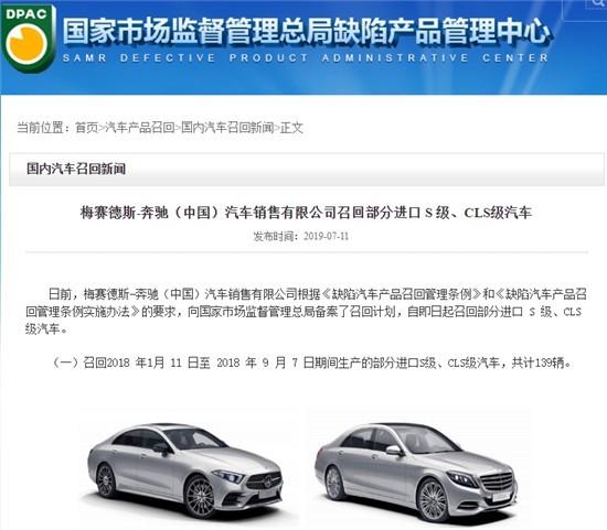 6品牌召回汽车逾19万辆 皇冠召回超13万辆