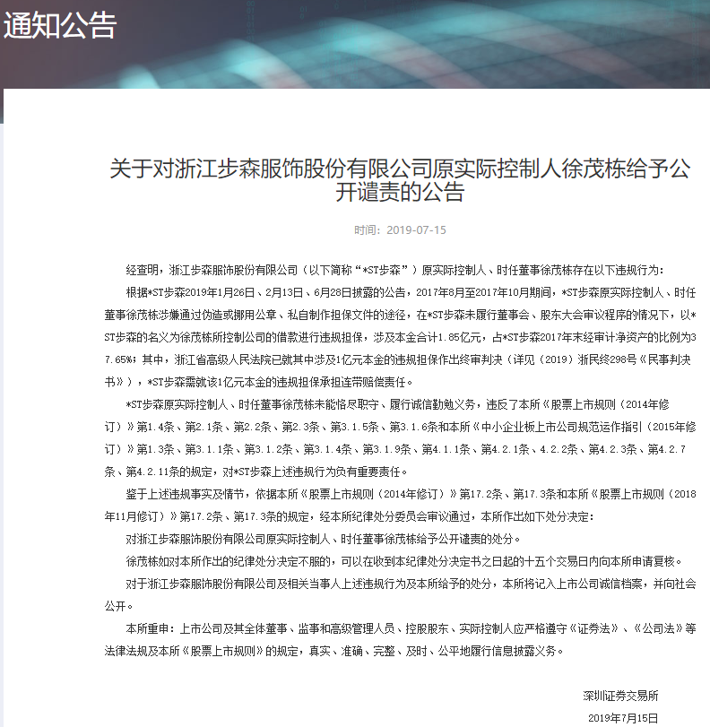 *ST步森原实控人徐茂栋被深交所给予公开谴责处分