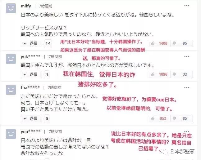 韩国兴起抵制日货运动 矢吹奈子惨遭网络暴力