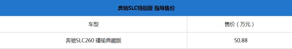 奔驰SLC260 瑾瑜典藏版正式上市,售50.88万