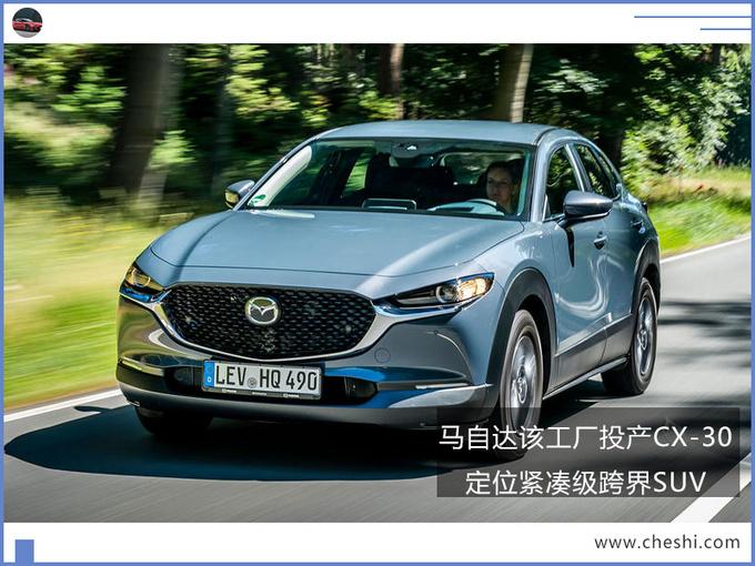 丰田/马自达合作开设工厂!全新SUV即将投产,日产奇骏可得小心了