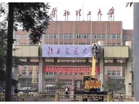 原华北理工大学新华道校区换牌北京交通大学