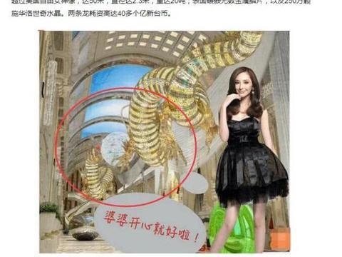 """为讨婆婆欢心!曝吴佩慈花9亿为婆婆酒店造""""巨龙"""""""