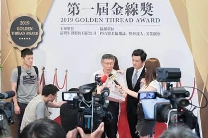 第一届金线奖颁奖典礼 圆满落幕 穿针引线 拉提全世界