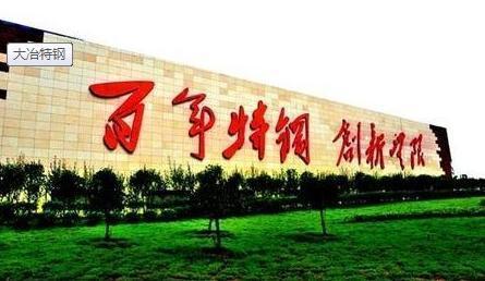 大冶特钢232亿重组中信集团特钢业务 2年整合40家公司成行业霸主