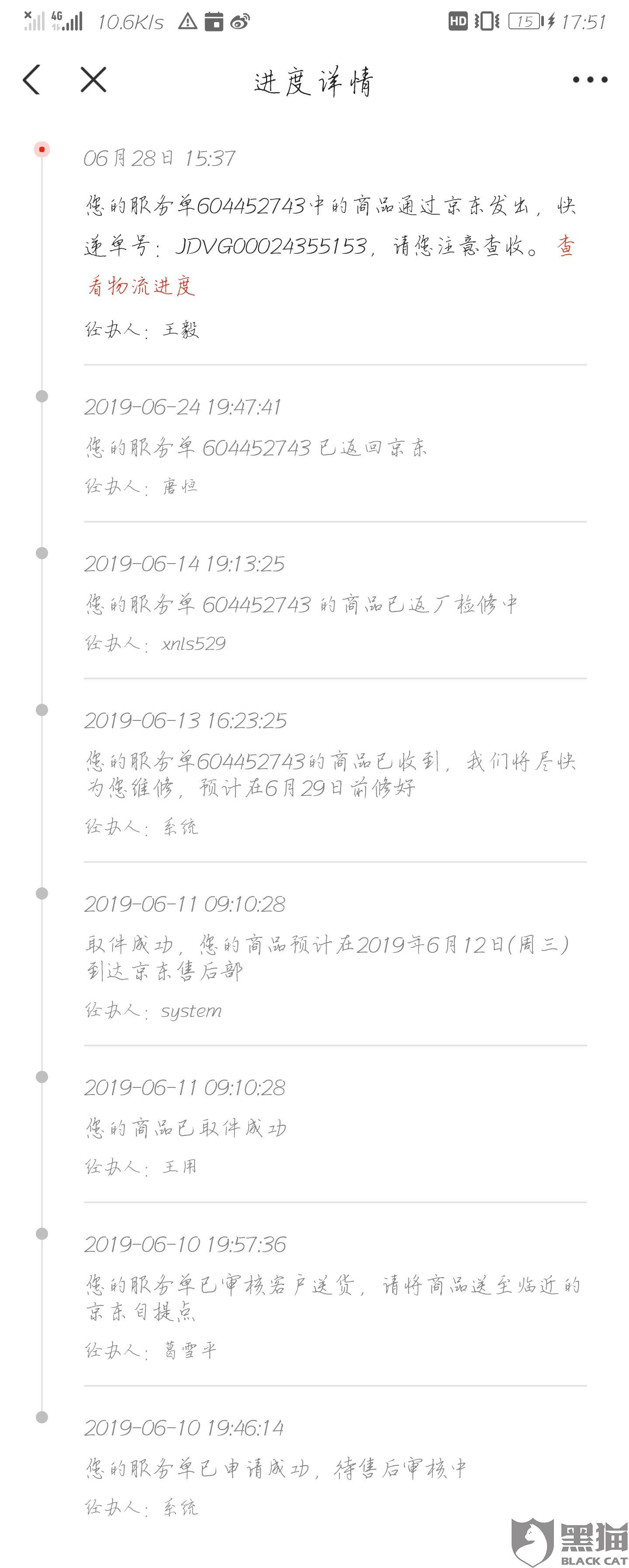 黑猫投诉:京东故意拖延维修时间,严重违反《合同法》