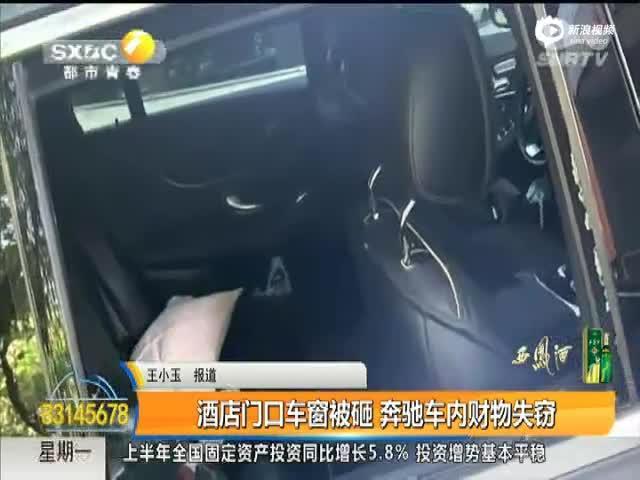 酒店门口车窗被砸 奔驰车内财物失窃
