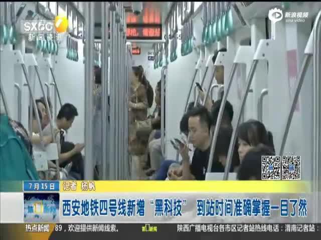 """西安地铁四号线新增""""黑科技""""到站时间准确掌握一目了然"""