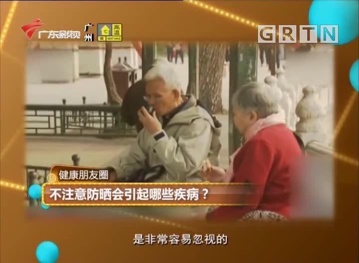老年人不防晒 小心老年病缠身