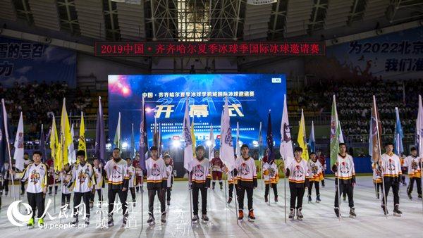 2019中国·齐齐哈尔夏季冰球季国际冰球邀请赛暨齐齐哈尔开展冰球运动65周年纪念大会启幕