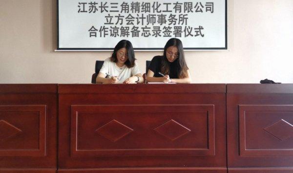 立方会计师事务所与江苏长三角精细化工有限公司签署谅解备忘录 | 美通社