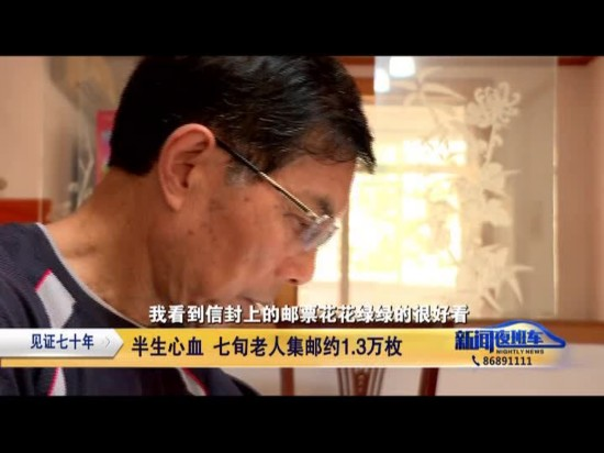 七旬老人集邮1.3万枚,方寸之间见证国家强大!