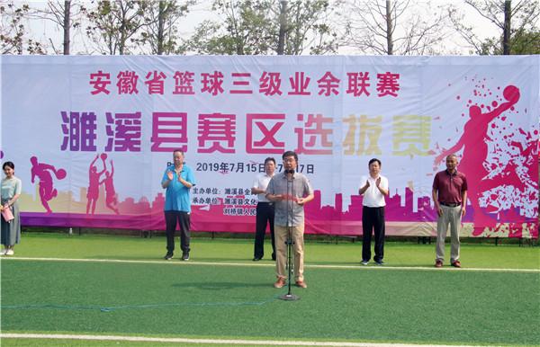安徽省篮球业余联赛濉溪县选拔赛在刘桥举办