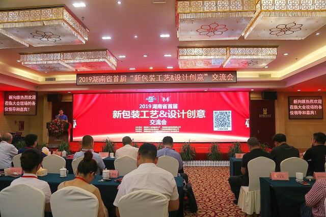 """湖南省首届""""新包装工艺&设计创意""""交流会在湘潭圆满召开"""