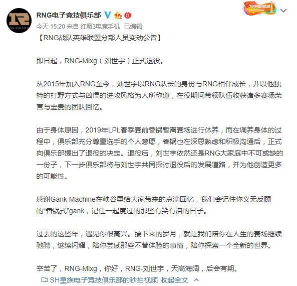 英雄联盟:RNG官宣MLXG正式退役,再见香锅,再见刘世宇