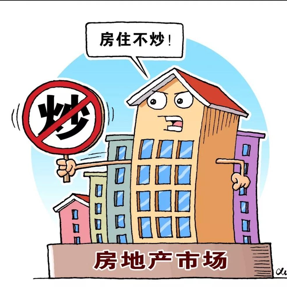 """坚持""""房住不炒""""定位!上月大中城市房价涨幅稳中有降"""