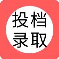 心塞!热门高校全部满档!今年广东本科补录计划不多了,还有机会被录取吗?