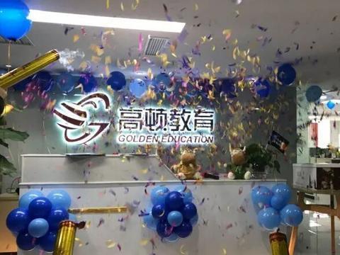 热烈祝贺高顿财经与四川农业大学商学院开展大学生职业规划合作