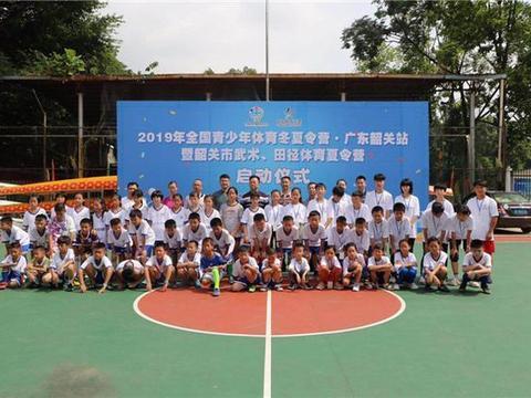2019年全国青少年体育夏令营(广东·韶关站)举行