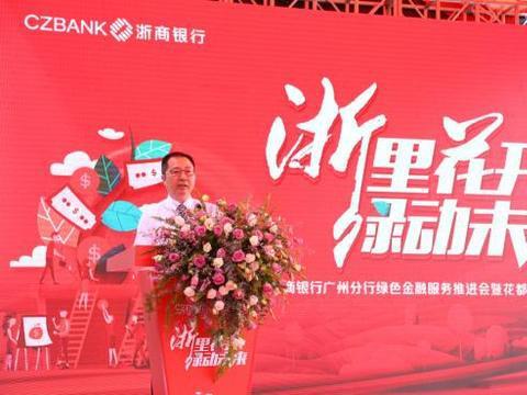 落户国家级绿色金融改革创新试验区 浙商银行广州花都支行开业