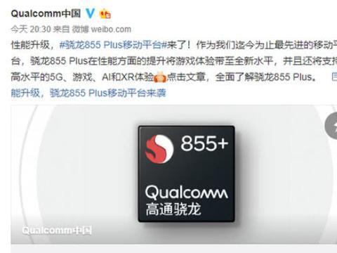 高通发布最新的855Plus处理器,提升不大,各厂商都想发布