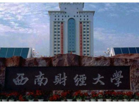 西南财经大学和重庆大学的金融学有可比性吗?为什么会有人纠结?