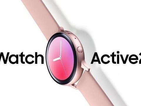 三星Watch Active 2玫瑰金出现 传将在8/7与Note 10一同曝光