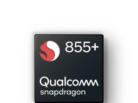 挤牙膏?高通发布骁龙 855 升级版:骁龙 855 Plus 移动平台!