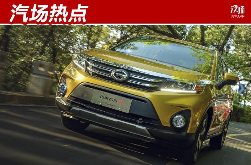 7.68万起,广汽传祺新款GS3上市,动力大涨/价格只贵三千块