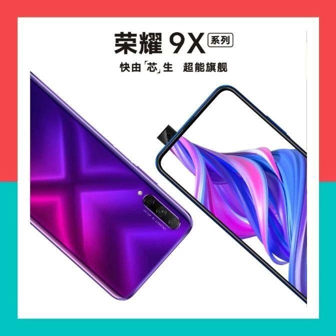 【新机】荣耀9X开启预约 升降LCD   红米Note8在路上