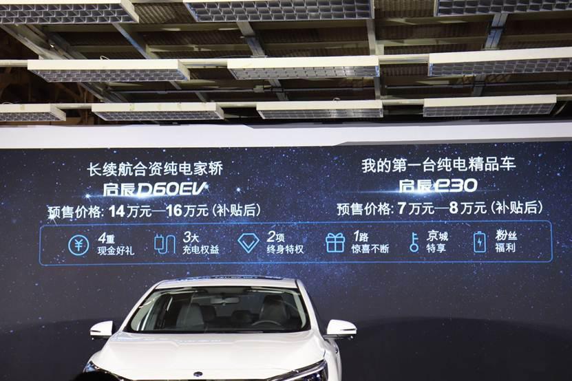 """""""传统造车新势力""""如何逆袭?东风启辰两款EV入市重战新能源"""