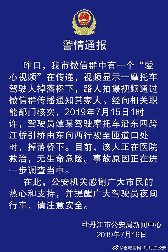 """牡丹江市""""爱心视频""""在微信群传递,警方称感谢市民的热心和支持"""