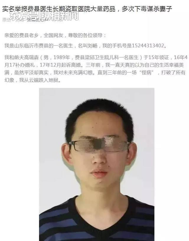 山东女医生称遭前夫药物投毒陷罗生门,男方回应:是诬告