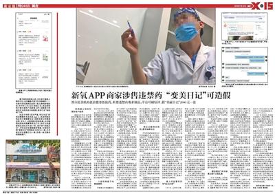 """昨日,新京報刊發""""新氧App商家涉售違禁藥""""相關報道。"""